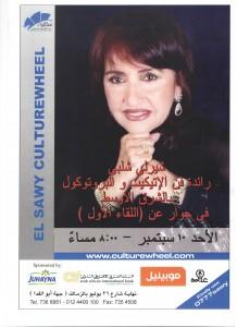 11- Sawy Culture Wheel Lecture 2009